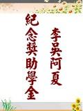 李吳阿夏紀念獎助學金