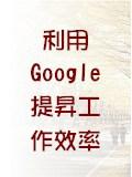 利用Google提昇工作效率