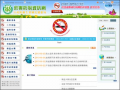 菸害防制資訊網